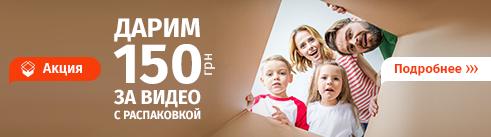 Дарим 150 грн за видео с распаковкой