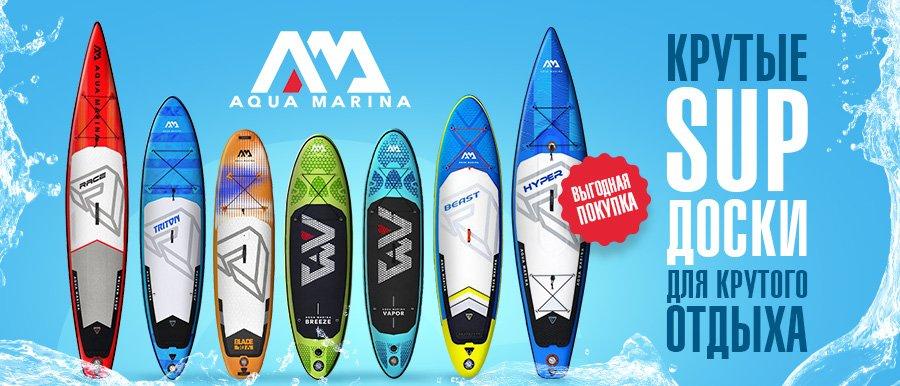 Незабываемое лето с САП-досками Aqua Marina!