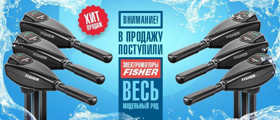 Свежее поступление лодочных электромоторов для рыбалки Fisher!
