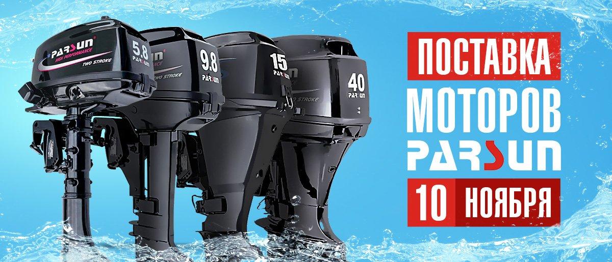 Открыт прием предварительных заказов на лодочные моторы Parsun