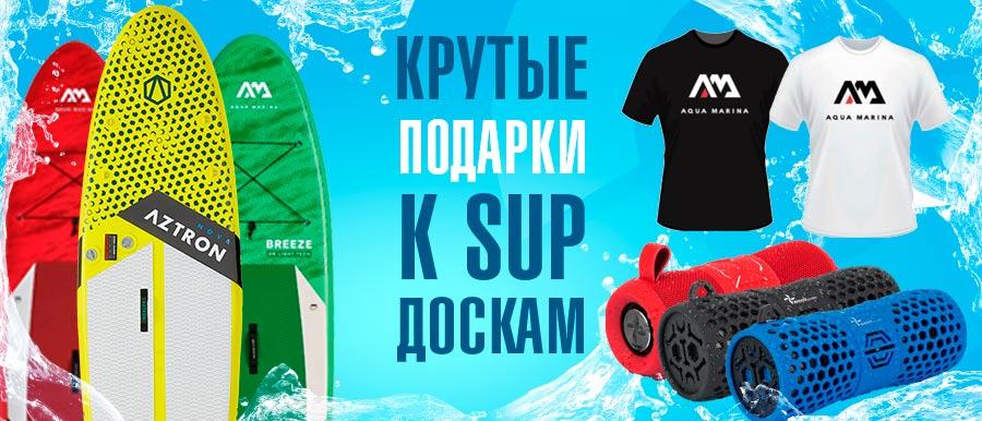 Акция на сап доски Aztron и Aqua Marina